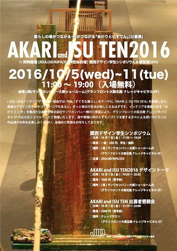 AKARIandISU-TEN2016E38395E383A9E382A4E383A4E383BC06-cs5.jpg